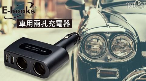 平均最低只要239元起(含運)即可享有【E-books】車用兩孔擴充+3A兩孔USB充電器:1入/2入/4入/8入。