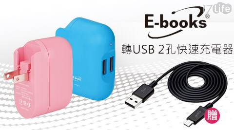 E-books-AC轉USB 2孔快速充電器