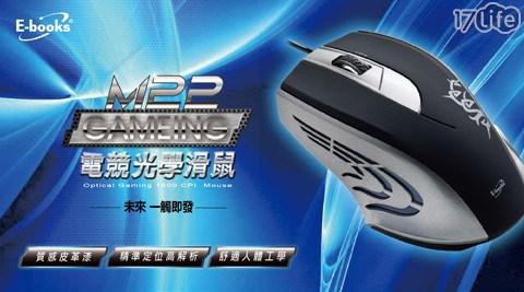 E-books/電競/1600CPI /光學滑鼠