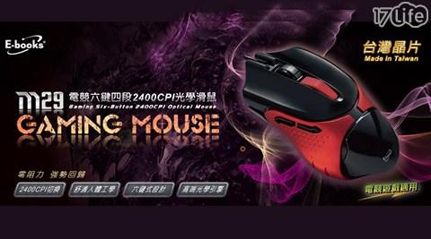 平均最低只要369元起(含運)即可享有【E-books】M29電競六鍵四段2400CPI光學滑鼠:1入/2入/4入。