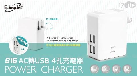 充電頭/充電器