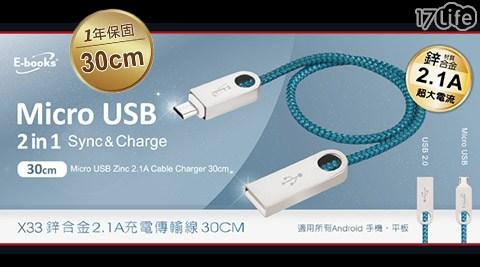 平均每入最低只要199元起(含運)即可享有【E-books】Micro USB鋅合金2.1A充電傳輸線(30cm)1入/2入/4入,購買享1年保固!