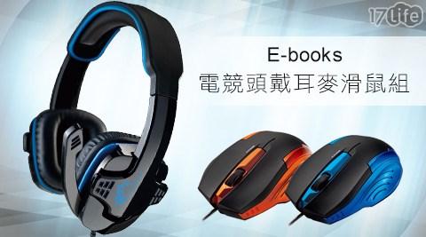 E-books-暢銷電競頭戴耳麥滑鼠組
