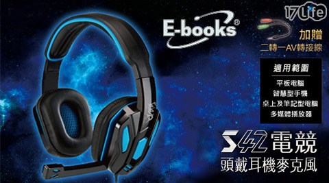 E-books/電競/頭戴耳機/麥克風