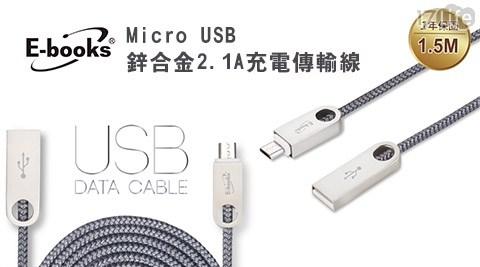 平均每入最低只要219元起(含運)即可享有【E-books】Micro USB鋅合金2.1A充電傳輸線(1.5M)1入/2入/4入,購買享1年保固!