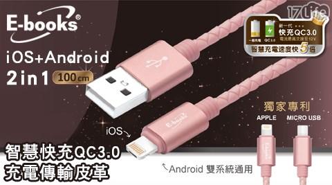 E-books/X31 /智慧快充QC/3.0雙系統通用/充電傳輸/皮革