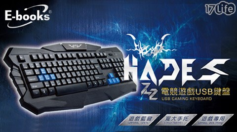 E-books/HADES/電競遊戲/USB鍵盤/鍵盤