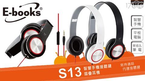 平均最低只要229元起(含運)即可享有【E-books】智慧手機接聽鍵摺疊耳機:1入/2入/4入,顏色:黑/白。