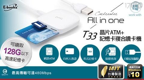 平均最低只要339元起(含運)即可享有E-books 晶片ATM+記憶卡複合讀卡機:1入/2入/4入。