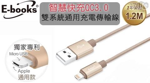 E-books-智慧快充QC3.0雙系統通用充電傳輸線(1.2M)