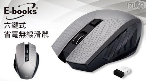 E-books/ M28 /六鍵式/省電無線滑鼠