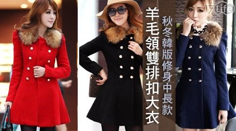 平均每件最低只要499元起(含運)即可享有秋冬韓版修身中長款羊毛領雙排扣大衣1件/2件/4件/6件,多色多尺寸任選。
