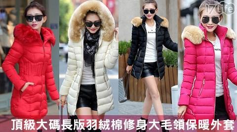 平均最低只要789元起(含運)即可享有頂級大碼長版羽絨棉修身大毛領保暖外套:1入/2入/4入/6入/8入,多色多尺寸!