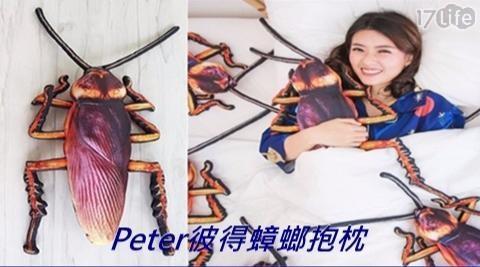 Peter彼得蟑螂抱枕交換禮物小強抱枕