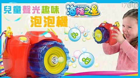 海洋之星/兒童/聲光/趣味/泡泡機/玩具