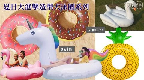 夏日大進擊造型大泳圈系列
