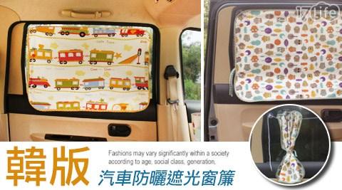 韓版簡易安裝可愛汽車防曬防紫外線遮光窗簾