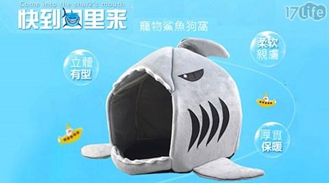鯊魚造型/鯊魚/造型/可拆洗式/可拆洗/防潮/立體/小型犬/寵物保暖窩/寵物/保暖窩/保暖