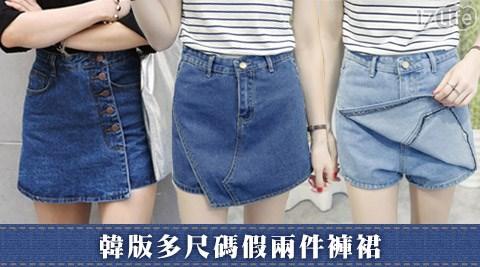 平均最低只要269元起(含運)即可享有韓版多尺碼假兩件褲裙平均最低只要269元起(含運)即可享有韓版多尺碼假兩件褲裙1入/2入/4入/6入,款式:排扣深藍/不規則深藍/不規則淺藍,尺寸:L/XL。