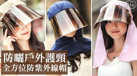 防曬/戶外/護頸/全方位/防紫外線/帽