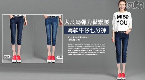 大尺碼/彈力/鬆緊腰/薄款/牛仔/七分褲/褲/短褲