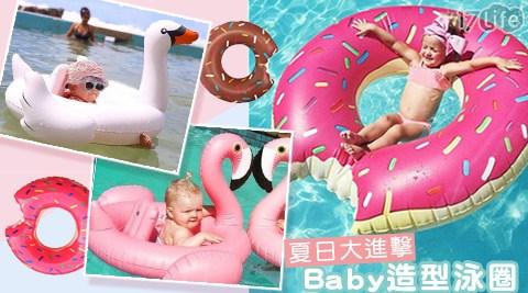 夏日/baby/寶寶/嬰兒/幼兒/造型泳圈/遠圈/兒童泳圈/兒童游泳圈/游泳圈/甜甜圈泳圈/天鵝泳圈/火鶴泳圈/紅鶴泳圈