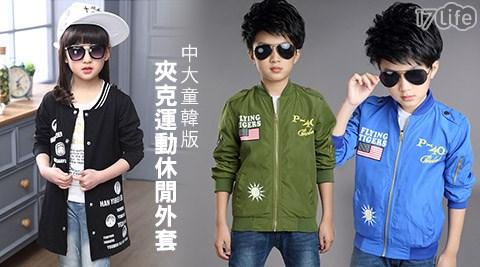 平均每件最低只要299元起(含運)即可購得中大童韓版夾克運動休閒外套1件/2件/4件/8件,多款多色多尺寸任選。