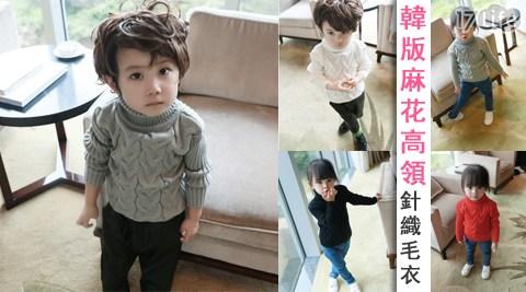 平均每件最低只要219元起(含運)即可購得韓版麻花高領針織毛衣1件/2件/4件,多色多尺寸任選。