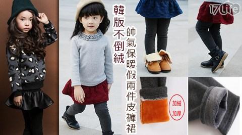 韓版不倒絨帥氣保暖假兩件皮褲裙