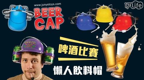 創意啤酒比賽懶人飲料帽