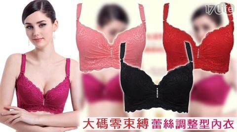 平均每件最低只要269元起(含運)即可享有大碼零束縛蕾絲調整型內衣1件/2件/4件/8件,多色多尺寸任選。