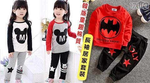 平均最低只要299元起(含運)即可享有韓版童趣棉質長袖居家套裝:1入/2入/4入。