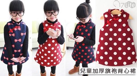 平均每件最低只要349元起(含運)即可享有兒童加厚旗袍背心裙1件/2件,多款式多尺寸任選。