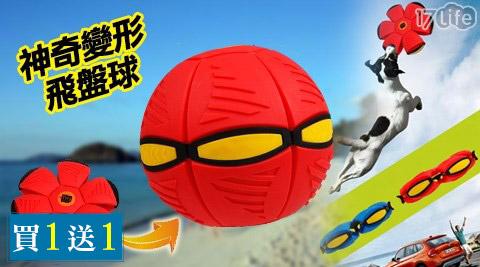 神奇可變形飛盤球,買1送1