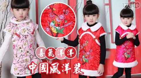 喜氣洋洋/喜氣/中國風/過年/新年/女童/洋裝