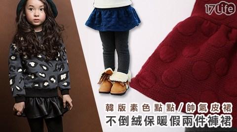 平均每件最低只要249元起(含運)即可購得韓版素色點點/帥氣皮裙不倒絨保暖假兩件褲裙任選1件/2件/4件/6件/8件,尺寸:110/120/130/140。
