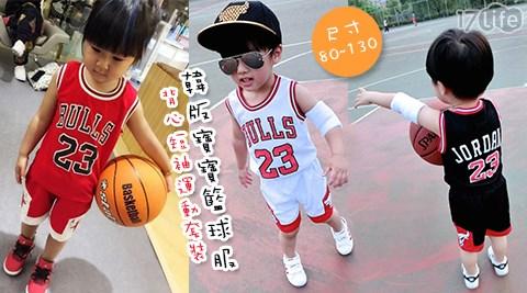 平均最低只要349元起(含運)即可享有韓版寶寶籃球服背心短袖運動套裝1套/2套/4套,多色多尺寸任選。
