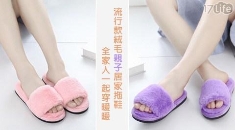 平均每雙最低只要190元起(含運)即可購得流行款絨毛親子居家拖鞋1雙/2雙/4雙,多色多尺寸任選。