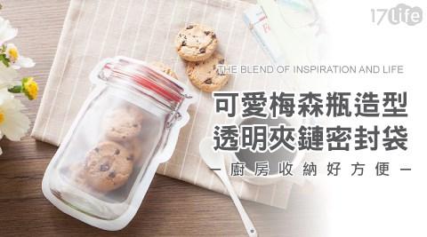 梅森瓶/夾鏈袋/梅森瓶夾鏈袋/環保