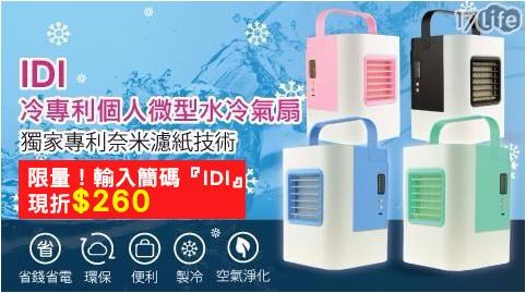【IDI】冷專利個人微型水冷氣扇(含奈米濾心x1)