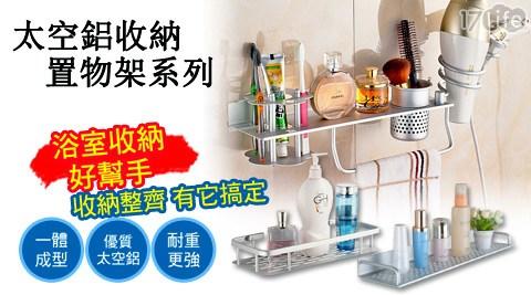 只要229元起(含運)即可享有原價最高3,752元太空鋁置物架系列:(A)多功能浴室防護置物架/(B)萬用置物架-40cm/50cm/60cm/(C)多功能浴室置物架。