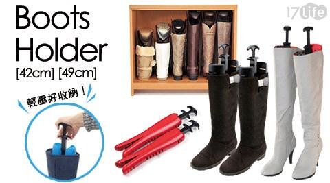 長靴專用伸縮鞋撐器系列