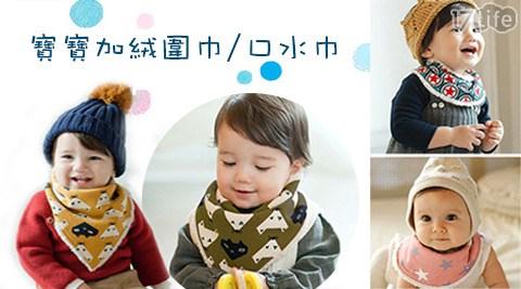 保暖Q版寶寶半圓加絨/三角圍巾(口水巾)
