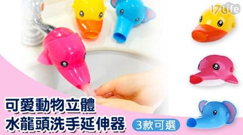 可愛/動物/立體/水龍頭/洗手/延伸器