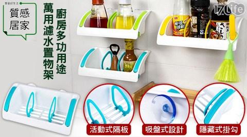 佶之屋-廚房多功用途萬用濾水置物架
