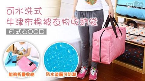 日式600D可水洗式牛津布棉被衣物收納袋