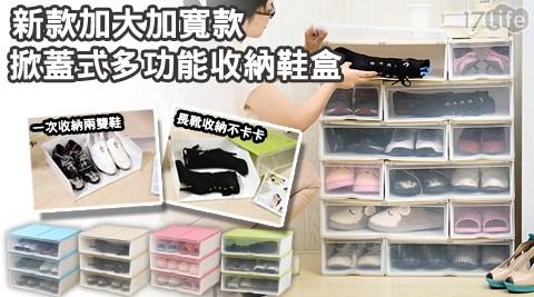 平均每組最低只要540元起(含運)即可享有新款加大加寬款掀蓋式多功能收納鞋盒1組/2組/3組/4組/5組/8組(3入/組),多色任選。