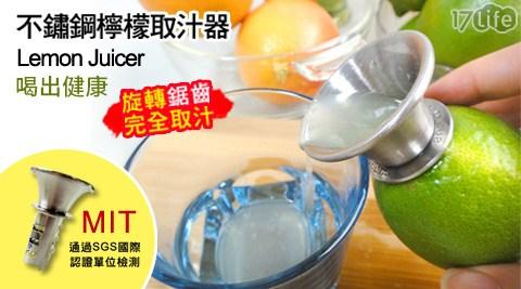 MIT台灣製不鏽鋼檸檬取汁器