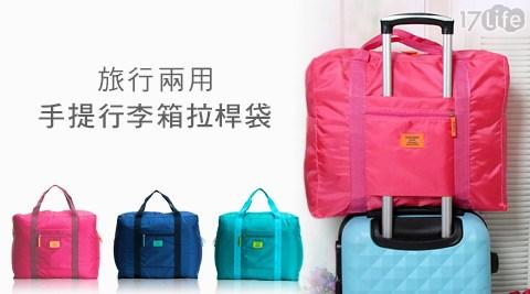 兩用旅行手提行李life 生活 網箱拉桿袋