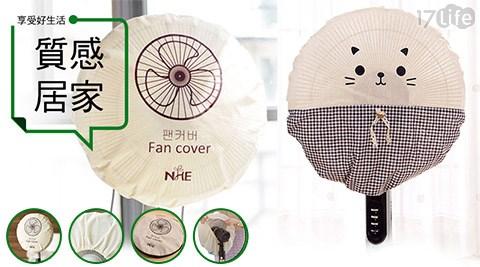 棉麻/可水洗/電風扇/防塵套/無紡布